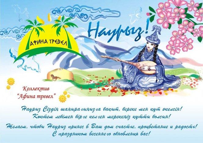 Поздравления на казахском языке на праздниках